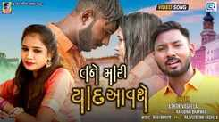 Watch Latest Gujarati Song Music Video - 'Tane Mari Yaad Aavse' Sung By Ashok Vaghela