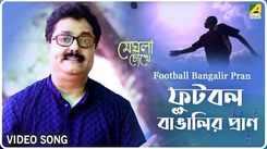 Check Out New Bengali Official Music Video Song - 'Football Bangalir Pran' Sung By Suvodeep Mukherjee