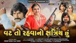 Watch Latest Gujarati Song Music Video - 'Vat To Rahevano Kshatriya Chhu' Sung By Vikram Thakor And Tejal Thakor