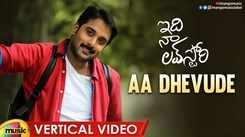 Watch Popular Telugu Vertical Video Song - 'Aa Dhevude' From Movie 'Idi Naa Love Story' Starring Tarun and Oviya Helen