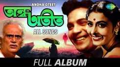 Watch Out Popular Classic Bengali song Album 'Andha Oteet' (Audio Jukebox)