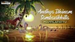 Eid al-Adha Special Video Song: Latest Malayalam Song 'Andhya Dhinam Sambavikkilla' Sung by Riyas Kariyad