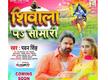 Pawan Singh promises an amazing devotional song 'Shiwala Pa Somari'