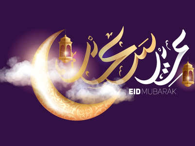 Happy Eid-ul-Adha 2021: Images, Cards, Pictures and GIFs