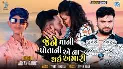 Listen To Latest Gujarati Official Audio Song 'Jene Mani Potani Ae Na Thai Amari' Sung By Aryan Barot