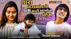 Check Out Latest Gujarati Music Audio Song - 'Tara Dilma Hato Prem Mari Aankhono Veham' Sung By Ashok Thakor