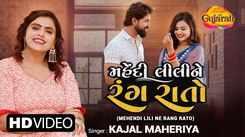 Watch Latest Gujarati Song Music Video - 'Mehendi Lili Ne Rang Eno Rato' Sung By Kajal Maheriya