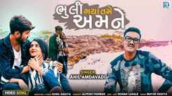 Watch Latest Gujarati Song Music Video - 'Bhuli Gaya Tame Amne' Sung By Anil Amdavadi