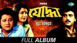 Listen To Popular Classic Bengali song Album 'Yodha' (Audio Jukebox)