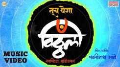 Watch Latest Marathi Song 'Tuch Yega Vitthala' Sung By Swapnil Bandodkar