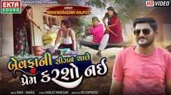 Check Out New Gujarati Song Music Video - 'Bewafani Season Chale Prem Karsho Nai' Sung By Mahendrasinh Rajput