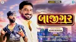 Listen To Popular Gujarati Music Audio Song - 'Bazigar' Sung By Gaman Santhal And Mahesh Vanzara