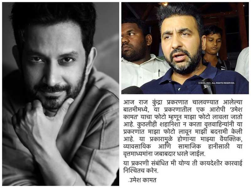 Raj Kundra's former PA, Umesh Kamat, is a key accused in the case of creating pornographic videos. However, actor Umesh Kamat's name has been dragged in the case 'unnecessarily', leaving the actor furious