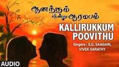 Anandam Inru Aramdam | Song - Kallirukkum Poovithu (Audio)