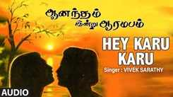 Anandam Inru Aramdam | Song - Hey Karu Karu (Audio)