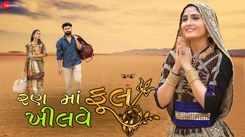 Check Out Latest Gujarati Song Music Video - 'Ran Ma Khilve Phool' Sung By Geeta Rabari