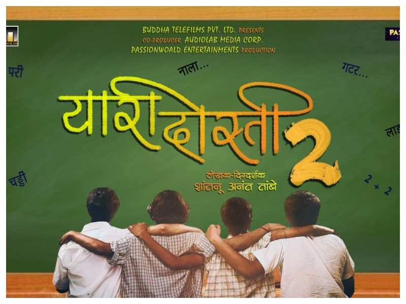 'Yaari Dosti 2': Shantanu Anant Tambe unveils a motion poster of the sequel; watch