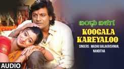 Bandhu Balaga   Song - Koogala Kareyaloo (Audio)