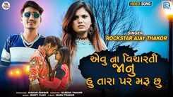 Watch Latest Gujarati Song Music Video - 'Evu Na Vicharti Janu Hu Tara Par Maru Chhu' Sung By Ajay Thakor
