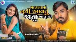 Listen To Latest Gujarati Music Audio Song - 'Manvama Nathi Aavtu Janu Aavu Kare' Sung By Raviraj Barot