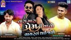 Watch Latest Gujarati Song Music Video - 'Tara Mara Prem Ni Vato Viral Thai Jashe' Sung By Kanu Chauhan
