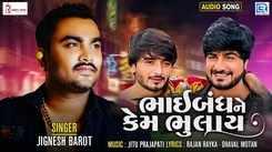 Check Out Latest Gujarati Official Audio Song - 'Bhaibandh Ne Kem Kari Bhulay' Sung By Jignesh Barot