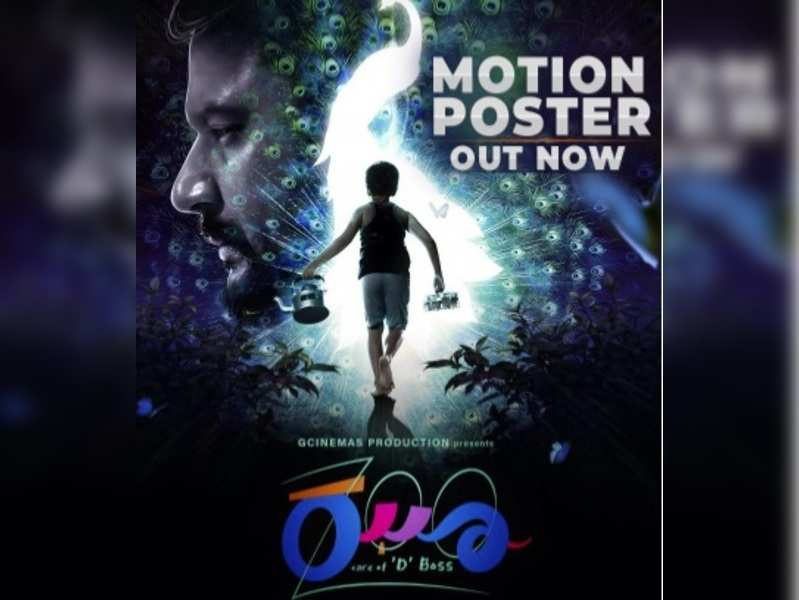 Guru Deshpande announces his next venture with Darshan with a special motion poster
