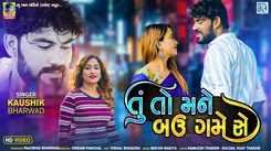 Watch Latest Gujarati Song Music Video - 'Tu To Mane Bau Game Chhe' Sung By Kaushik Bharwad