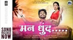 Watch Latest Marathi Song 'Man Dhund' Sung By Yogi Gayakwad