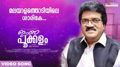 Onam Song: Check Out Latest Malayalam Song Music Video - 'Malayalathodiyile Sharike' Sung By M G Sreekumar