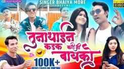 Watch Latest Marathi Song 'Tunathain Kadak Kari Mi Bayko' Sung By Bhaiya More