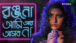 Parno Mittra on how 'Ranjana Ami Aar Ashbona' changed her career graph