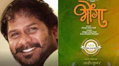 Shivaji Lotan Patil confirms Bhonga's theatrical release