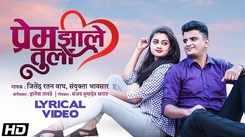 Watch Latest Marathi Music Lyrical Video Song 'Prem Jhale Tula' Sung By Jitendra Wagh And Sanyukta Bhavsar