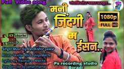 Watch Latest Marathi Song 'Mani Jindagi Ma Isan' Sung By Nandkishor Pawar