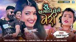 Check Out Latest Gujarati Song Music Video - 'Su Bagadi Leshe Veri' Sung By Poonam Chaveli