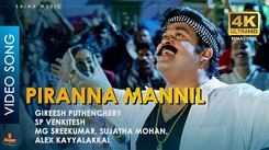 Check Out Popular Malayalam Music Video Song - 'Piranna Mannil' From Movie 'Onnaaman' Starring Mohanlal