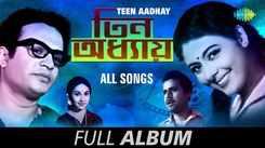 Bengali Movie Songs | Audio Jukebox | Teen Aadhay Full Album Songs | Uttam Kumar and Supriya Devi Songs