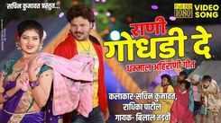 Watch Latest Marathi Song 'Rani Godhadi De' Sung By Bilal Tadvi