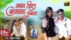 Watch Popular Marathi Song 'Mna Dil Kachna Tukda' Sung By Prashnat Desle
