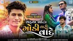 Watch Latest Gujarati Song Music Video - 'Chadya Khota Godi Tari Vade' Sung By Vipul Susra