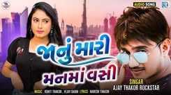 Listen To Latest Gujarati Official Audio Song - 'Janu Mari Manma Vasi' Sung By Ajay Thakor