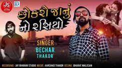 Check Out Latest Gujarati Music Audio Song - 'Chokaro Janu No Rasiyo' Sung By Bechar Thakor