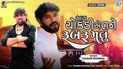 Listen To Popular Gujarati Music Audio Song - 'Aay Chokdi Ye Tane Rubru Malu' Sung By Kaushik Bharwad