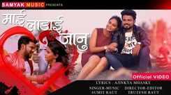 Watch Popular Marathi Song 'Mai Ladai Janu' Sung By Sumit Raut