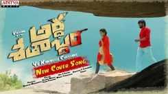 Watch Latest Telugu Song Music Video - 'Ye Kannulu Choodani' (Cover) Sung By Sid Sriram Featuring Vikram Minupo and Sneha Chowdari
