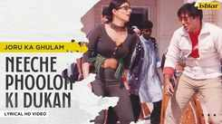 Joru Ka Ghulam | Song - Neeche Phoolon Ki Dukan (Lyrical)