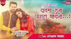 Watch Popular Marathi Song 'Yad Ma Tuna Pagal Vhayna' Sung By Vilas Bagul