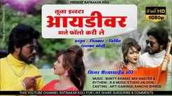Watch Popular Marathi Song 'Tuna Insta Id Var' Sung By Bhaiya More
