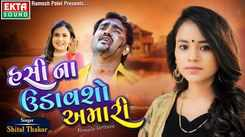 Watch Latest Gujarati Song Music Video - 'Hasi Na Udavso Amari' Sung By Shital Thakor